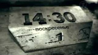 Специальное задание. Анонс 11.12.2011