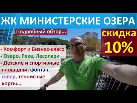 ЖК МИНИСТЕРСКИЕ ОЗЕРА СУПЕР АКЦИЯ  -10% от СТОИМОСТИ на КВАРТИРЫ С ДОКУМЕНТАМИ