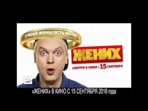Фильм Жених 2016 смотреть онлайн бесплатно