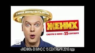 """Фильм """"Жених"""". В кино с 15 сентября"""