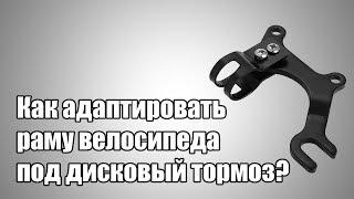 Как адаптировать раму велосипеда под дисковый тормоз (v-brake to disk)