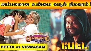 பேட்ட Vs விஸ்வாசம் : அம்பலமான உண்மை வசூல் நிலவரம்.!  | Rajinikanth | Thala Ajith | Tamil cinema