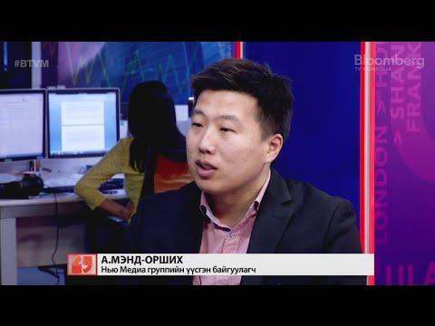 А.Мэнд-Орших, New Media Group-ийн үүсгэн байгуулагч | Ажил хэрэгч өглөө (9/2) @BloombergTVM