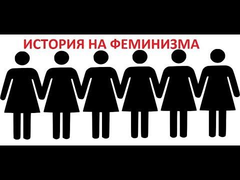 ПРЕЧУПВАНЕТО НА ЖЕНАТА - 2 част. История на феминизма