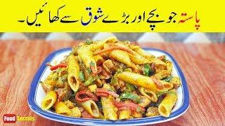 Chicken Pasta Recipe   Quick and Delicious Macaroni Recipe   Mudassar Saddique