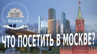 Фото Поездка в Москву. Достопримечательности Москвы. Что посетить в Москве? Москва.