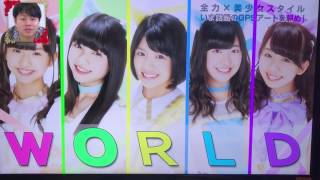 2015年12月25日放送 全力×美少女スタイル.
