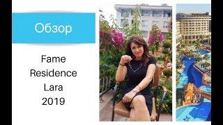 Обзор турецкого отеля 5 звезд Fame Residence Lara (Анталия) + Отзыв гостя   Турагентство First Class
