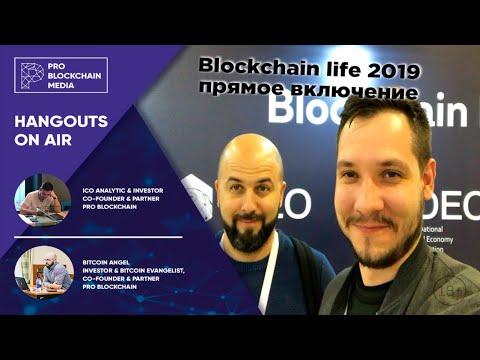 Blockchain life 2019 прямое включение