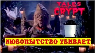 Байки из склепа - Любопытство Убивает   14 эпизод 4 сезон   Ужасы   HD 720p