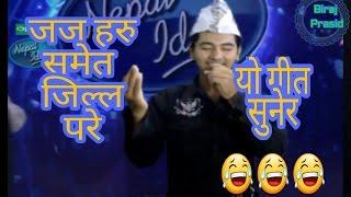 Nepal idol top 4 funny moment   BIRAJ PRASID TOP 4 FUNNY SONG