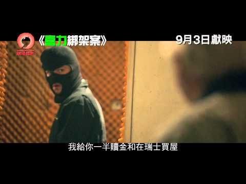 喜力綁架案 (Kidnapping Freddy Heineken)電影預告