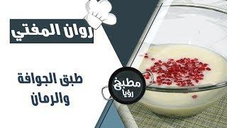 طبق الجوافة والرمان - روان المفتي