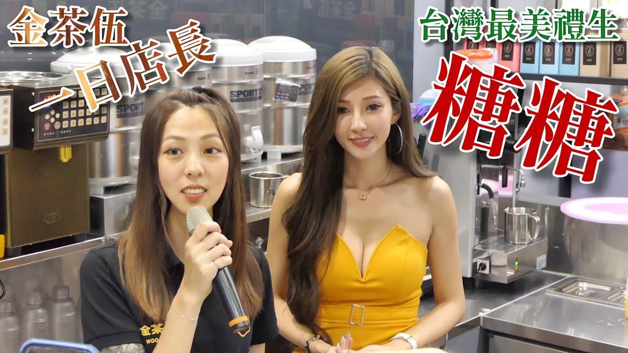 台灣最美禮生 糖糖 一日店長~金茶伍飲料店