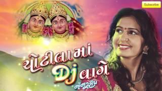 Kinjal Dave New DJ Songs 2016 | Chotila Ma DJ Vaage | Nonstop Gujarati DJ Songs | Chamunda Maa Songs