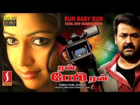Tamil Dubbed Movie | Run Baby Run | 2017 New Releases Hollywood Movie | Latest Upload 2017