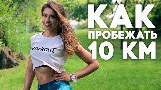 Бег для похудения. Как пробежать 10 км [Workout | Будь в форме]