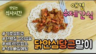 [COOK DOG] 강아지 수제간식 만들기 - 닭 안심…