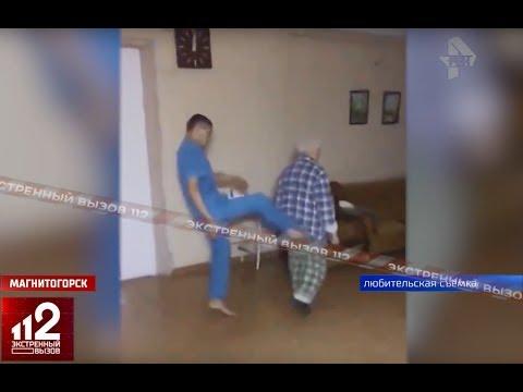 Санитар психбольницы забил пенсионера до смерти! Видео!
