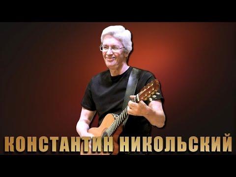 Константин Никольский - Ночная птица
