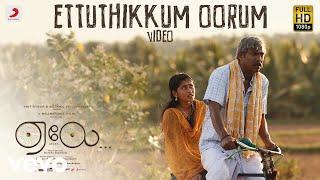 Aelay - Ettuthikkum Oorum Video | Samuthirakani, Manikandan.K, Madhumathi | Kaber Vasuki