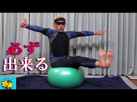 """【バランスボール】中・高年向け①~""""ボールに座る""""~56歳から始めてみた(のであなたにも出来る)。まずはボールの上に座ってみましょう。"""