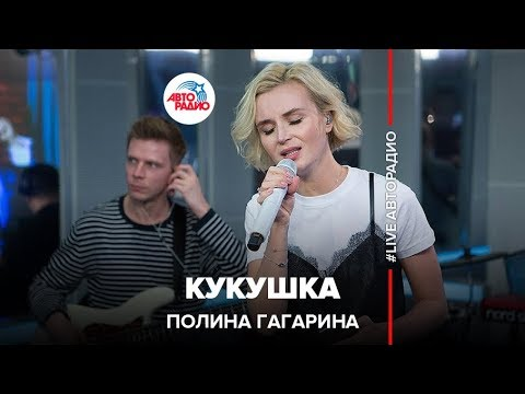 Полина Гагарина - Кукушка (LIVE @ Авторадио)
