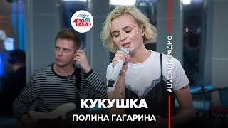 🅰️ Полина Гагарина - Кукушка (LIVE @ Авторадио)