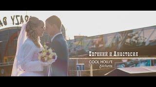 Свадебный клип - Евгений и Анастасия