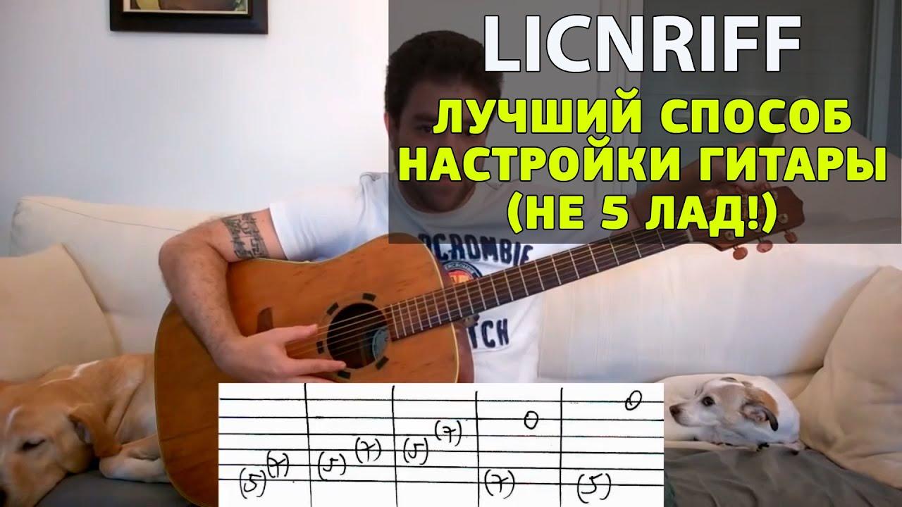 15 авг 2012. В этом видео я расскажу вам, как настроить гитару с помощью тюнера. Более подробное описание процесса настройки находится здесь: http:// sguitars. Ru/pages/kak.