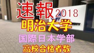 【速報】明治大学 国際日本学部 2018年(平成30年) 合格者数高校別ランキング