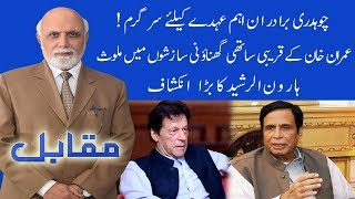 Muqabil With Haroon Ur Rasheed | Sarwat Valim | 16 November 2019 | 92NewsHD