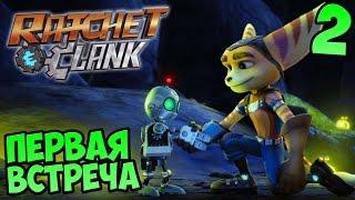 Ratchet and Clank (PS4) Прохождение - ПЕРВАЯ ВСТРЕЧА #2