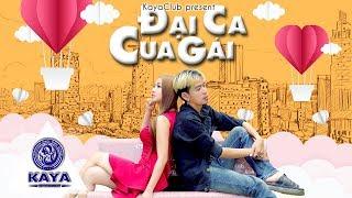 Phim ca nhạc ĐẠI CA CUA GÁI (Sự nổi loạn của hội FA) | TEASER | TI GON, KAYA | Phát hành Noel 2018