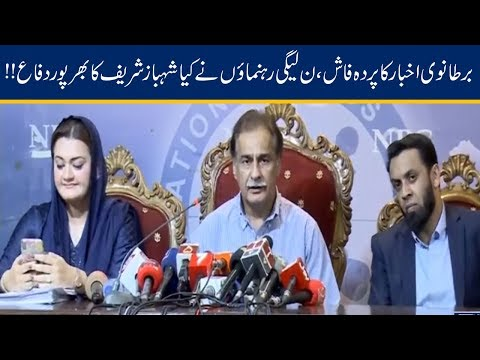 PMLN Leaders Press Conference On Shahbaz Sharif UK Paper Scandal