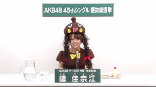 NMB48 チームBII所属 磯佳奈江 (Kanae Iso)