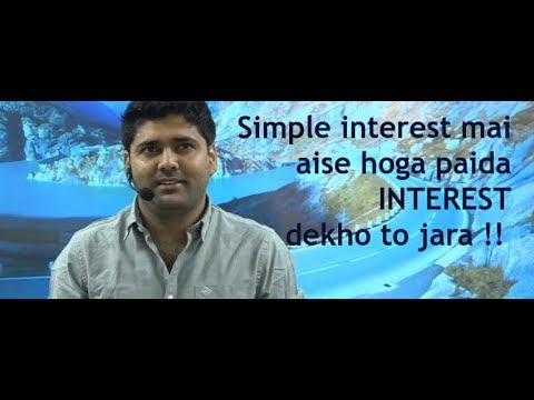 How to create INTEREST in Simple Interest जाने मेरे साथ - अभिनय शर्मा on Abhinay Maths