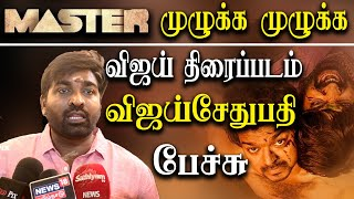 vijay sethupathi about master movie