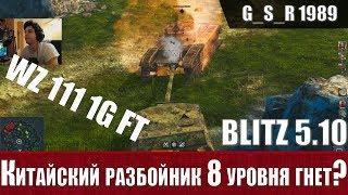 Wot Blitz - Китай делает ВЕЩИ. Wz 111 1g Ft гнет рандом - World Of Tanks Blitz Wotb