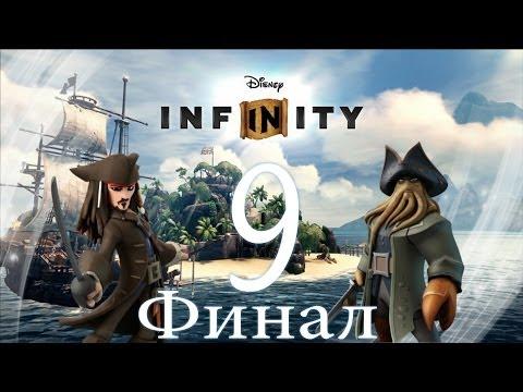 Disney Infinity - Пираты Карибского Моря #2 - ПОЙМА ПАНТАНО