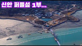 웅썰tv 여행-개편함 프로젝트-신안(퍼플섬)#전국일주 …