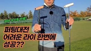 [나인골프TV] 퍼팅대전 / 어려운 라이, 한번에 성공…