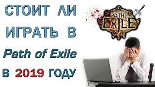 Path of Exile:  Стоит ли играть в игру в  2019 году ?