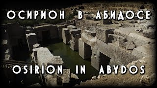 осирион в абидосе египет osirion in abydos egypt