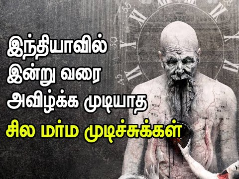 Some Creepy and Unsolved Mysteries of India