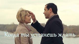 КОГДА ТЫ УСТАНЕШЬ ЖДАТЬ. Александр Никитин и Юлия Меньшова