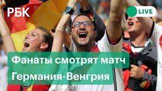 Матч Германия Венгрия на Евро 2020 Прямая трансляция из фан зоны в Берлине