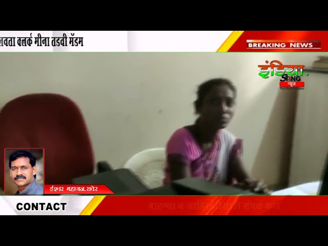 रावेर  : उपकोषागार  विभागीय कार्यालय रावेर चालवता क्लर्क मीना तडवी मॅडम