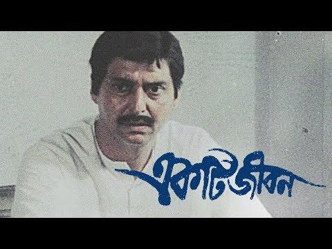 Ekti Jiban (1987)   একটি জীবন   National Award winning Bengali film   Directed by Raja Mitra
