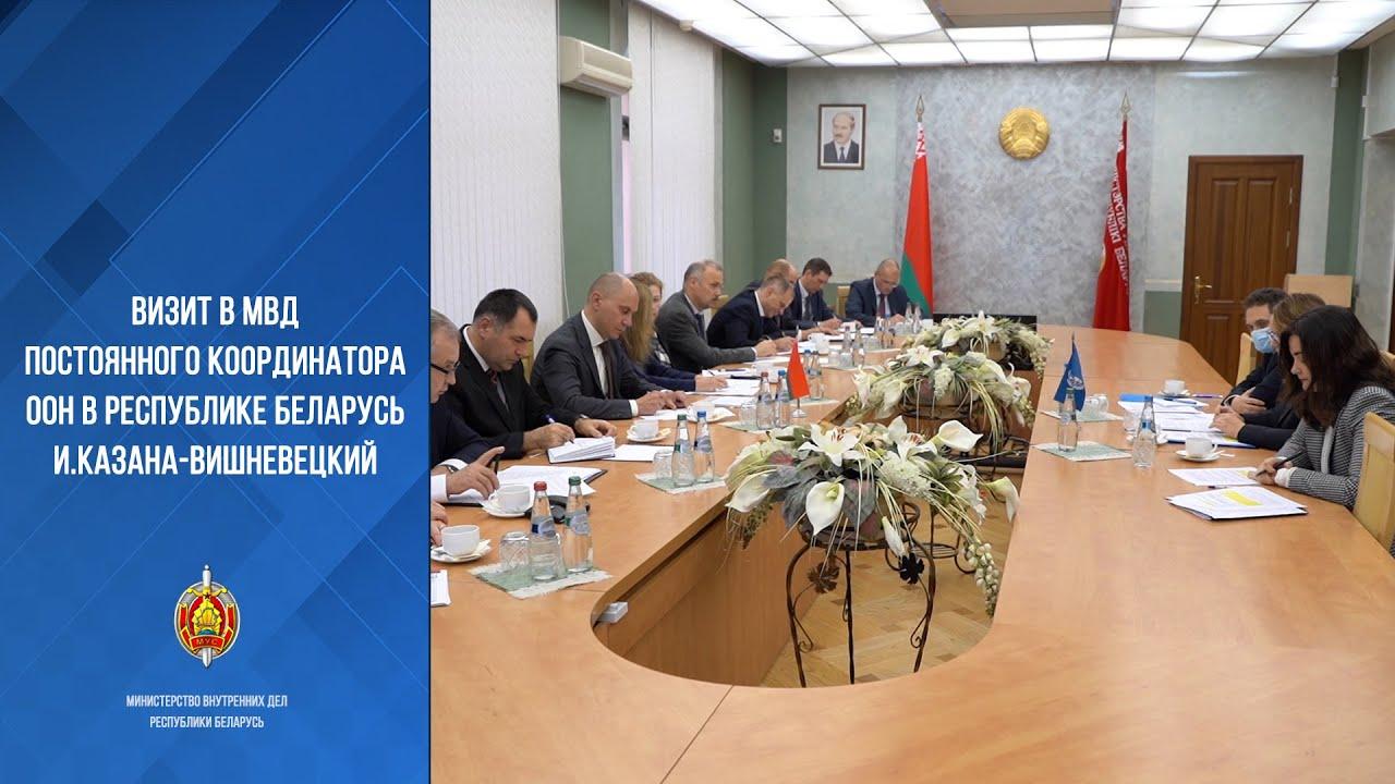 Визит в МВД Постоянного координатора ООН в Республике Беларусь